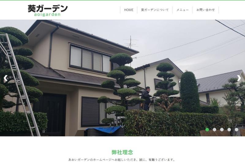 葵ガーデン