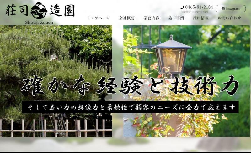 株式会社 荘司造園