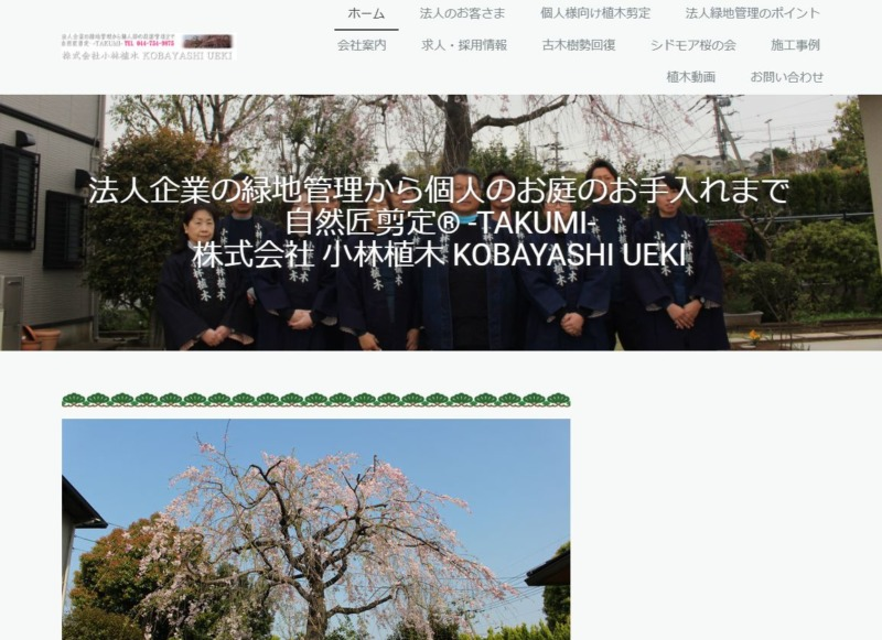 株式会社 小林植木(こばやしうえき)