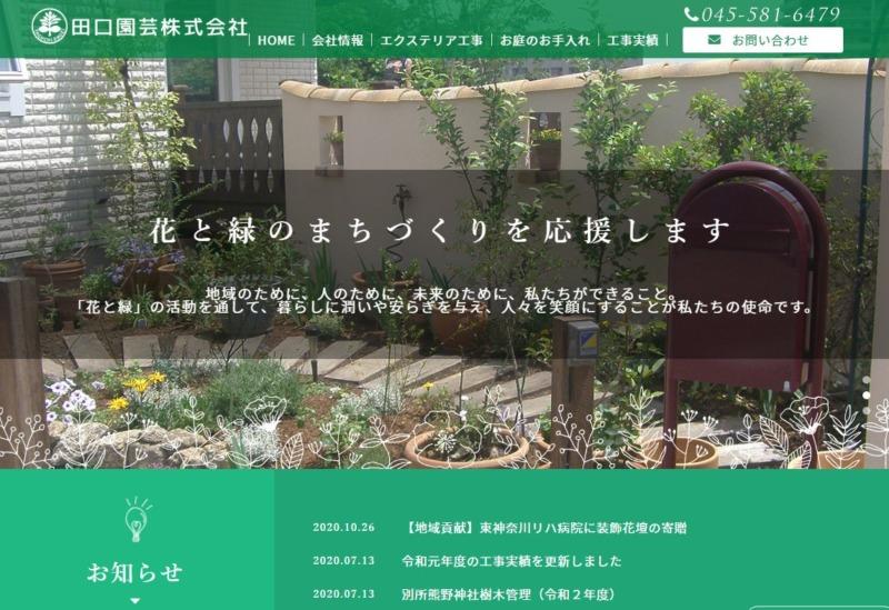 田口園芸株式会社