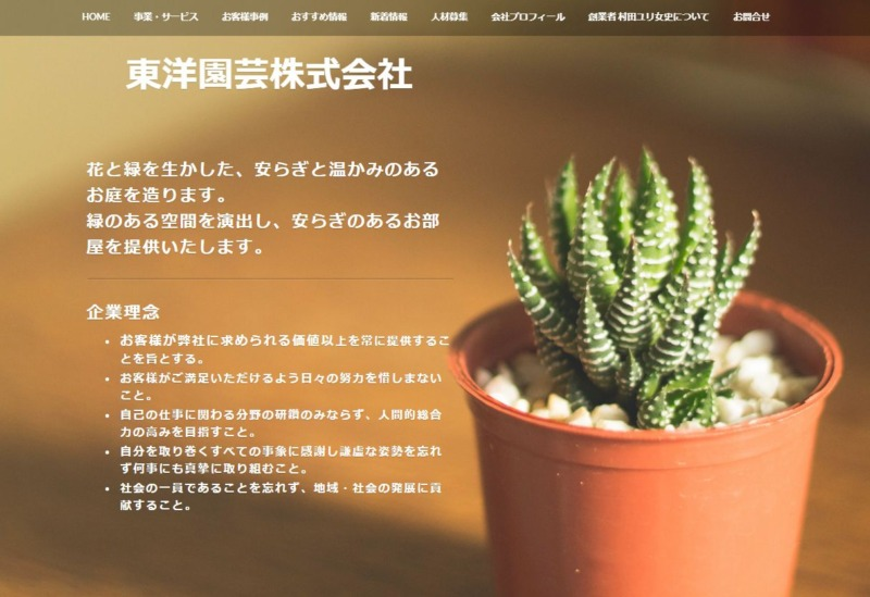 東洋園芸株式会社