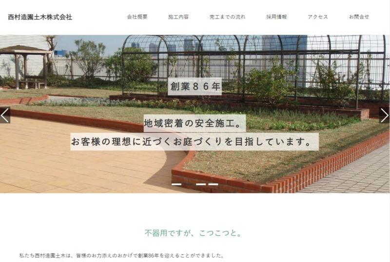 西村造園土木株式会社