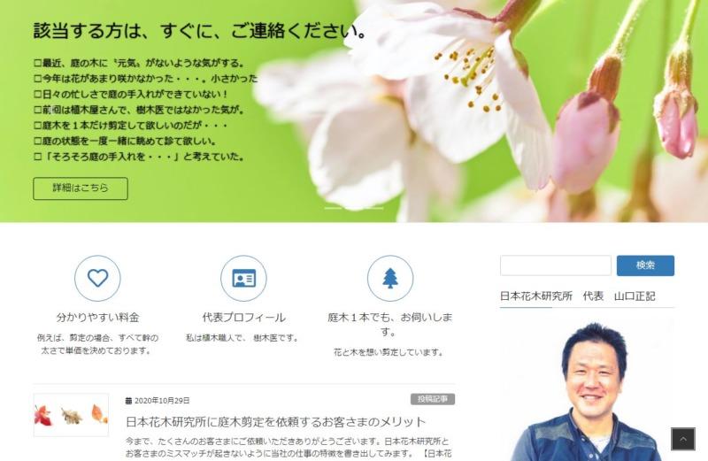 日本花木研究所