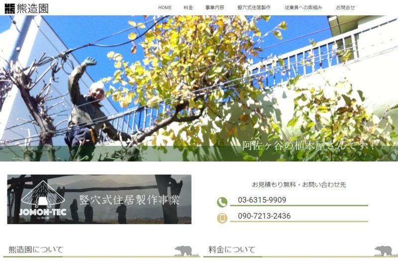 株式会社 熊造園