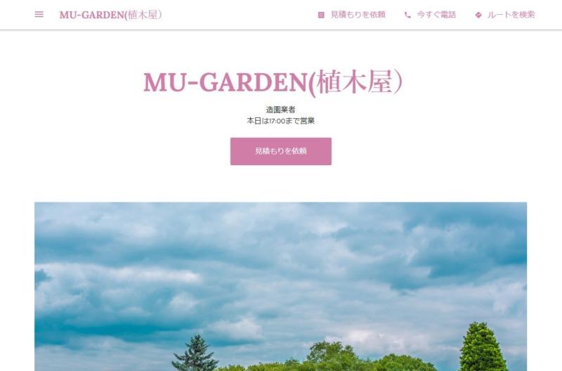 MU-GARDEN(植木屋)