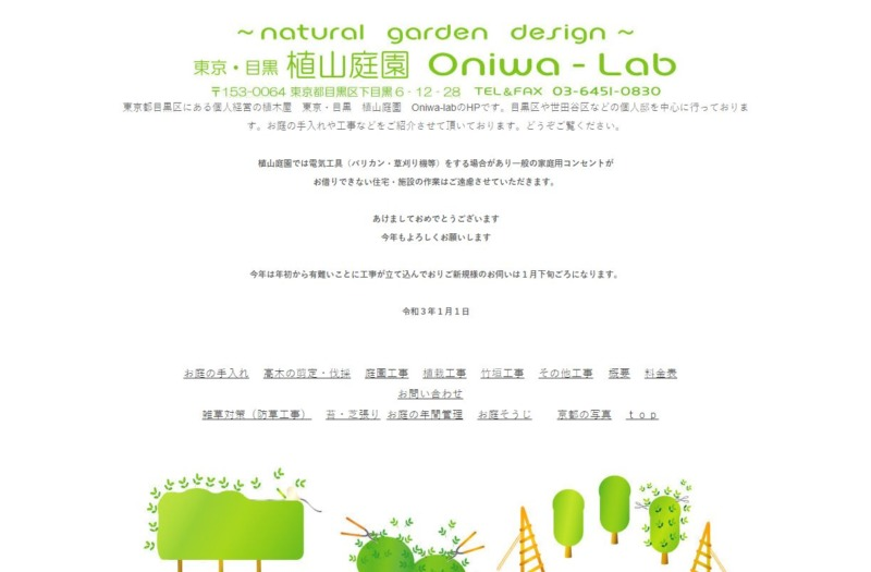 植山庭園 Oniwa-lab