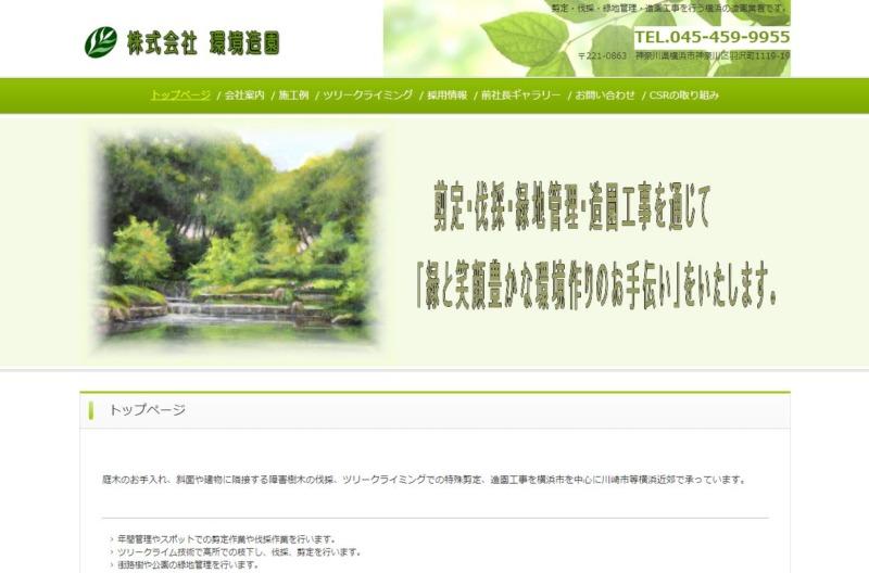 株式会社 環境造園