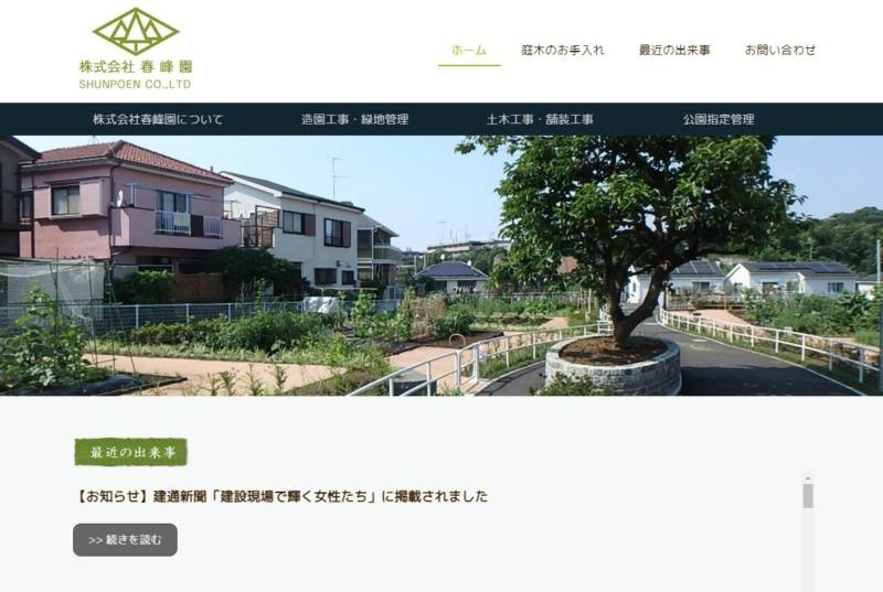 米山庭苑(よねやまていえん)