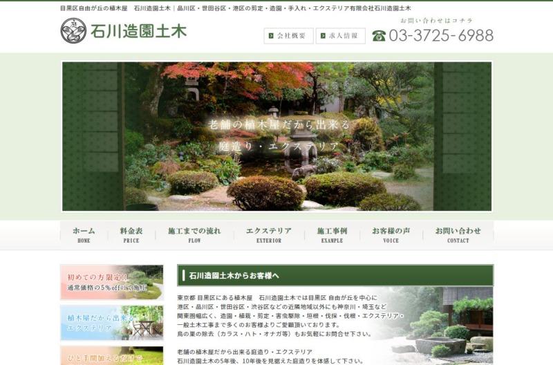 石川造園土木