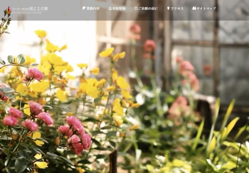 花と土の家 i-shopT&K
