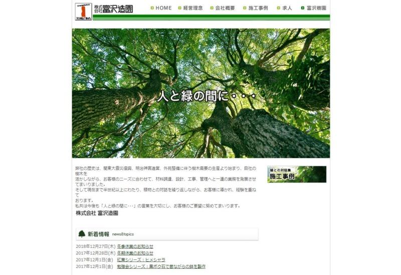 株式会社 富沢造園