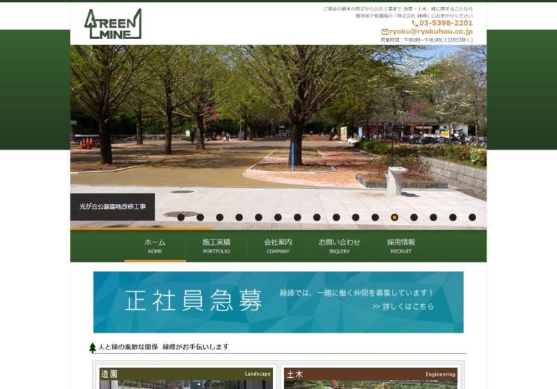 株式会社  緑峰