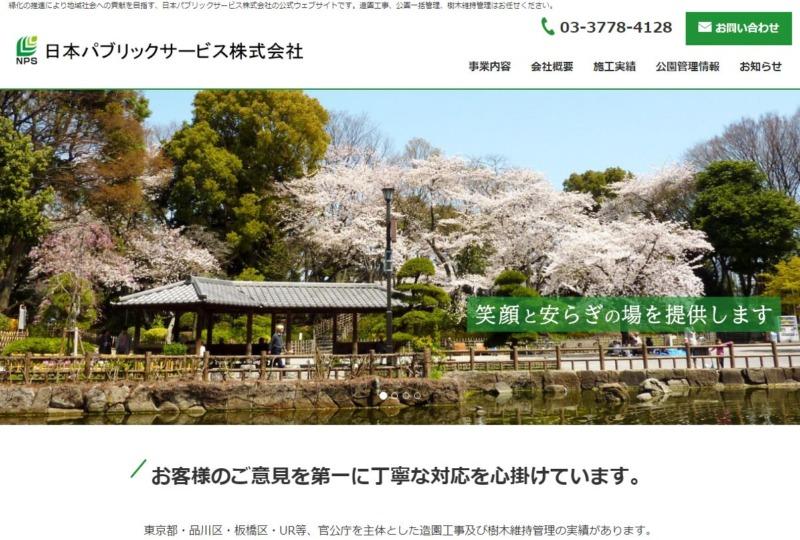 日本パブリックサービス株式会社