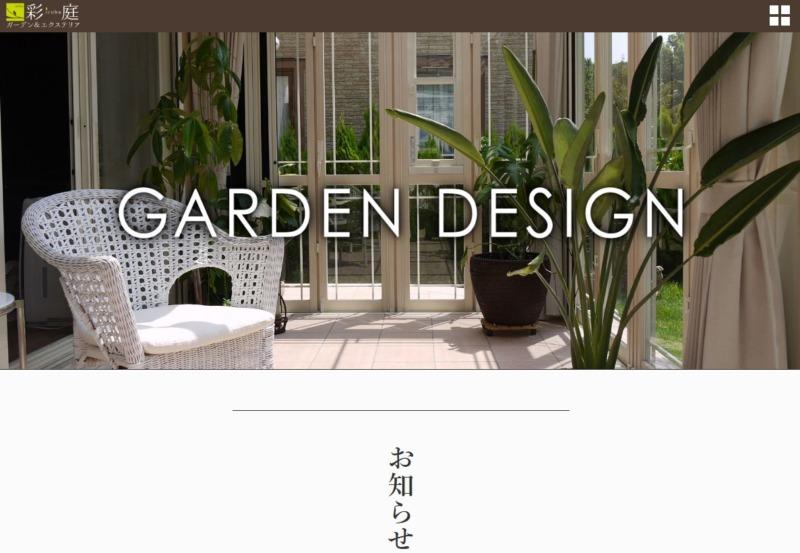 iroha 彩庭(いろは)