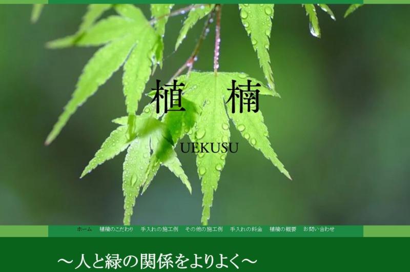 植楠(うえくす)