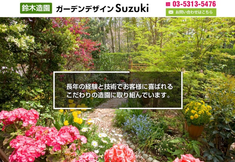 ガーデンデザインSuzuki 鈴木造園