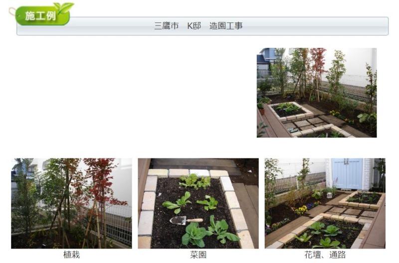 お庭づくりの施工