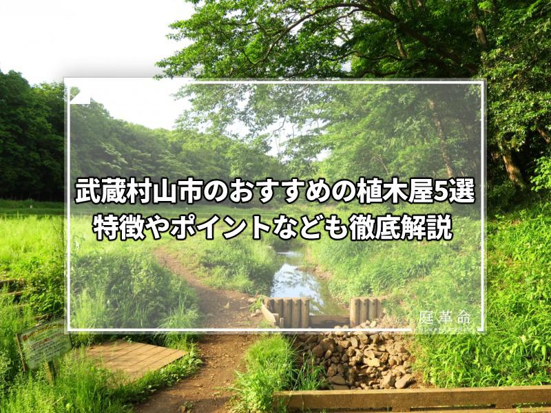 武蔵村山市の六道山公園