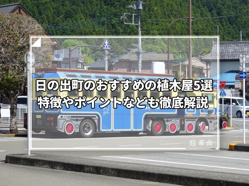 日の出町・つるつる温泉バス