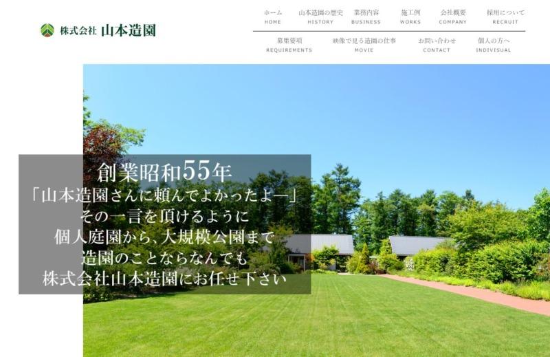株式会社 山本造園