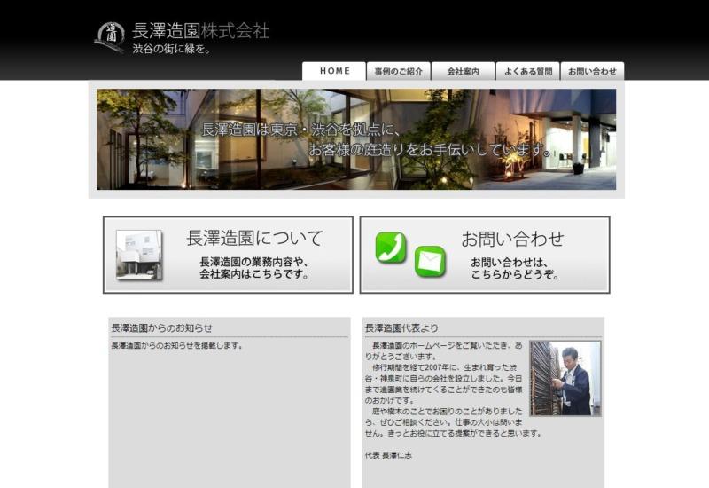 長澤造園株式会社