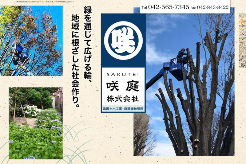 咲庭 株式会社