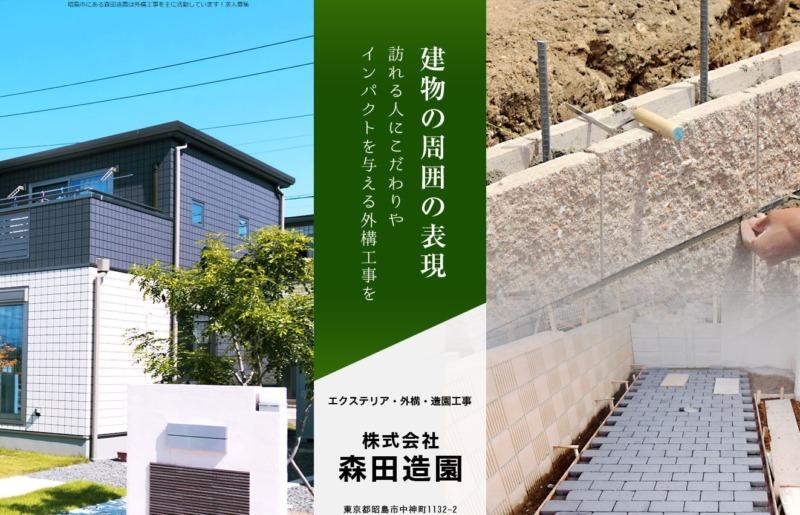 株式会社森田造園