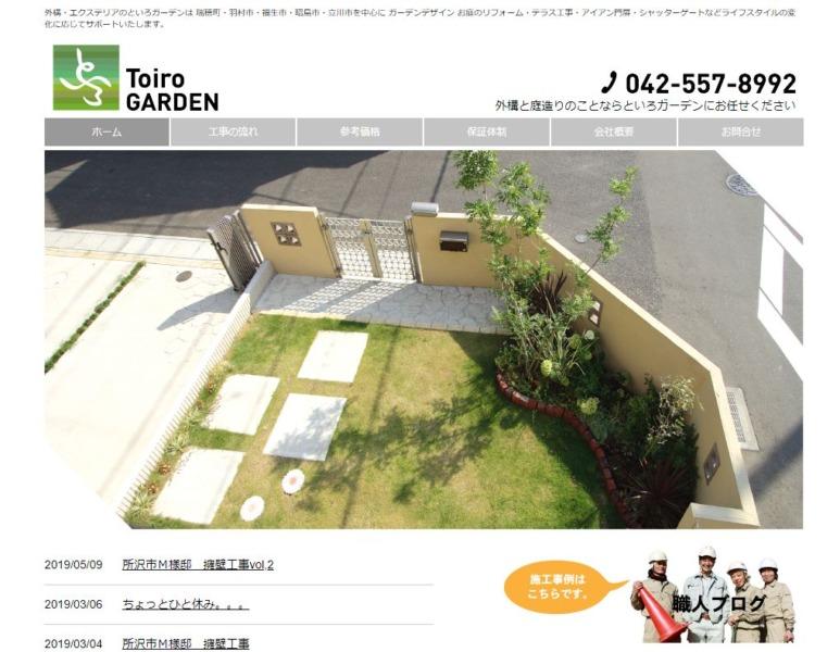 Toiro GARDEN 株式会社 Toiro