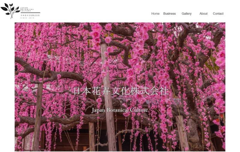 日本花卉文化株式会社