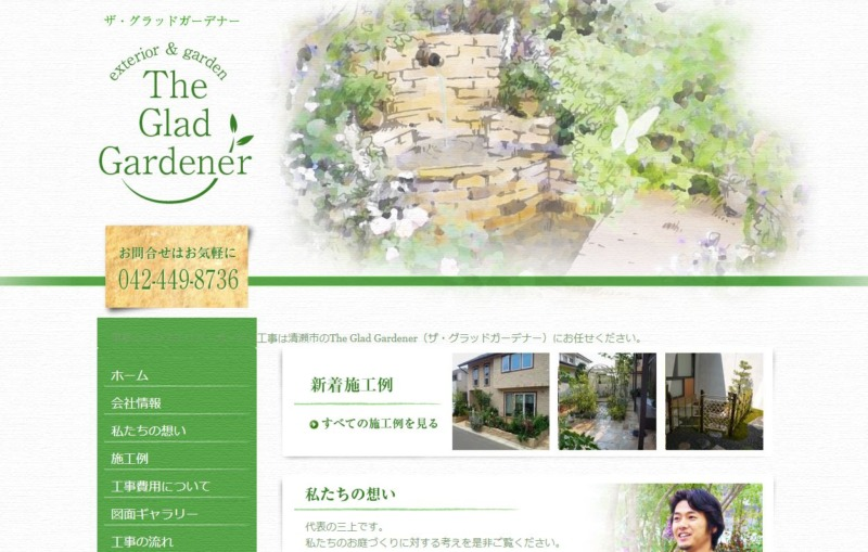 The Glad Gardener(三上造園)ザ グラッドガーデナー