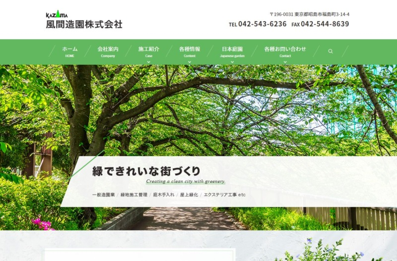 風間造園株式会社