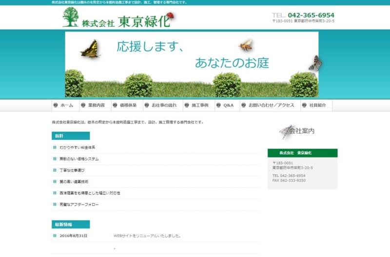 株式会社 東京緑化