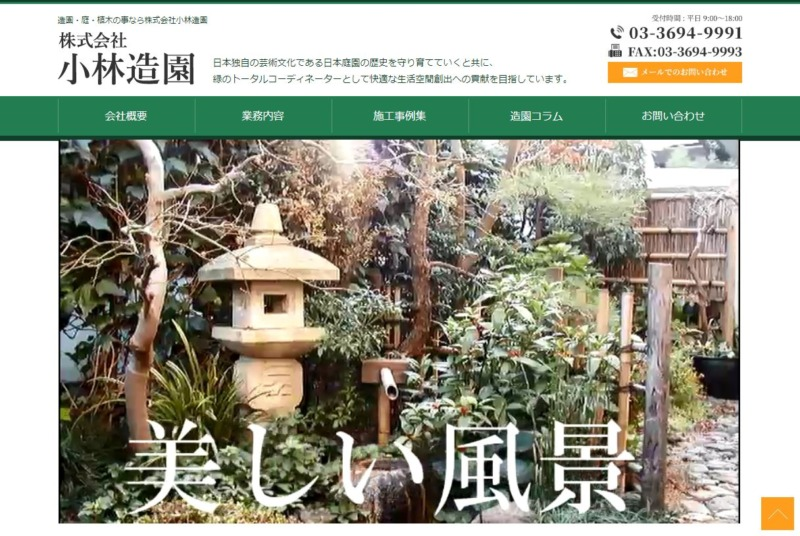 株式会社 小林造園