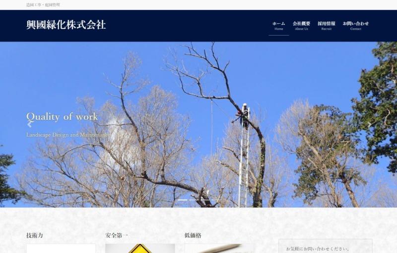 興國緑化株式会社(こうこくりょっか)