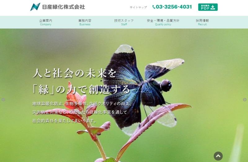 日産緑化株式会社