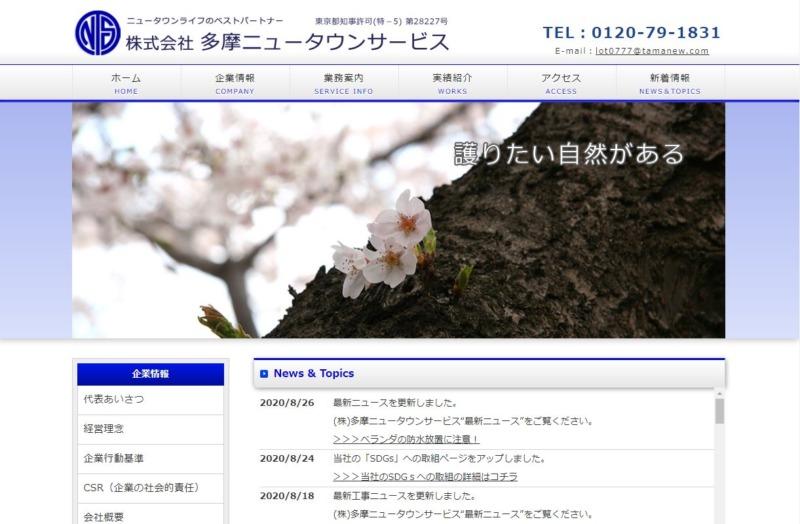 株式会社 多摩ニュータウンサービス
