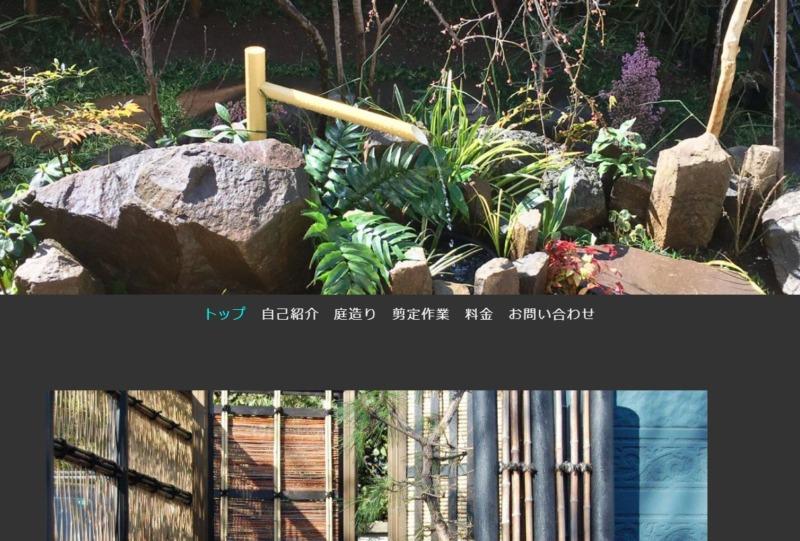 植木屋ふたつぎ造園