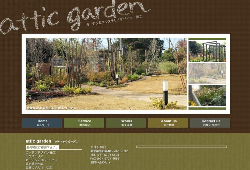 attic garden - アティックガーデン