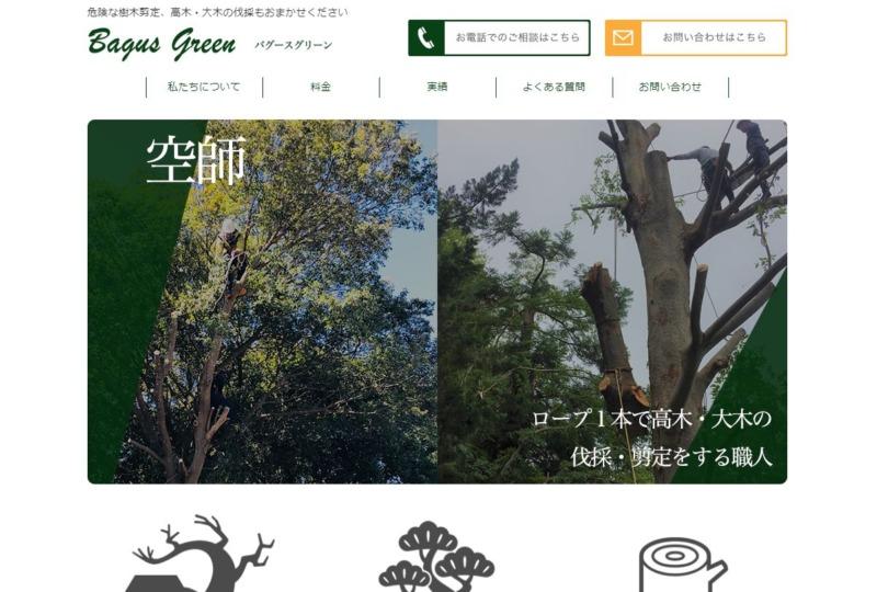 株式会社 Bagus Green(バグースグリーン)