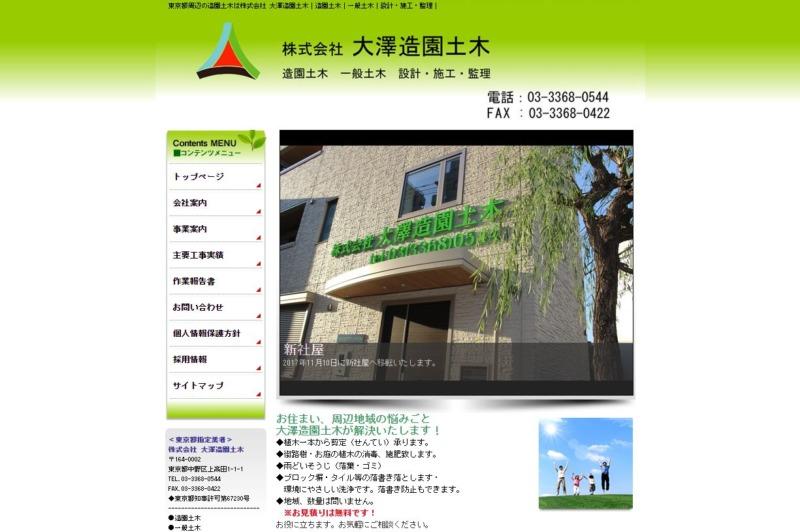 株式会社 大澤造園土木
