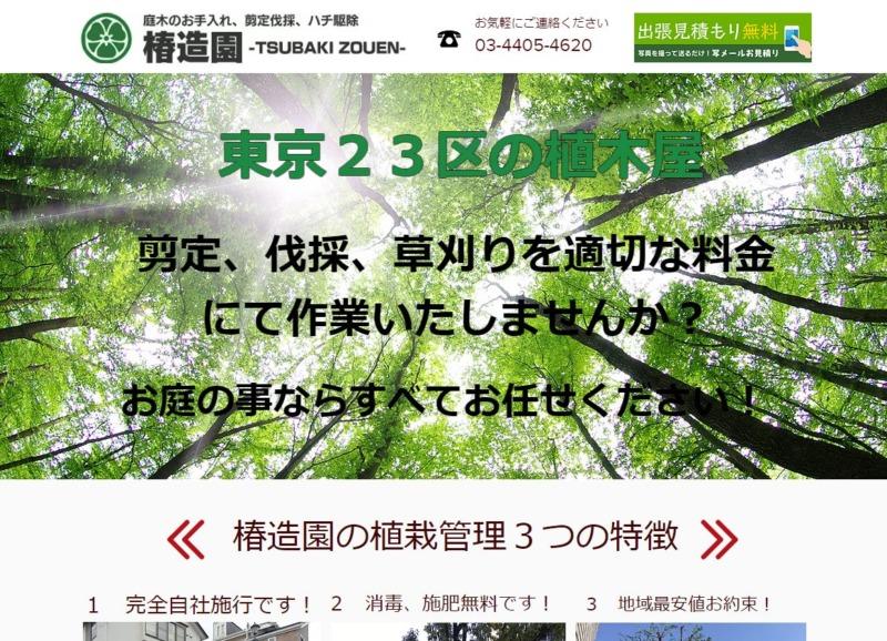 株式会社 椿造園