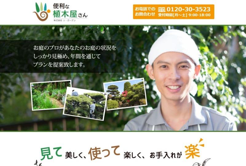 株式会社リ・ガーデン 東京事業所