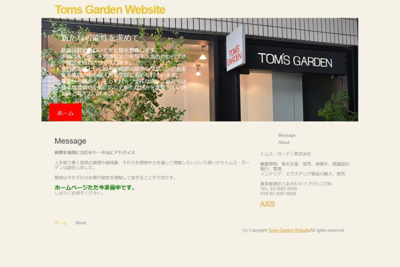 トムス・ガーデン株式会社