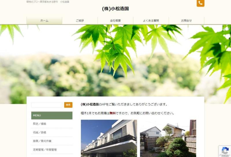 株式会社 小松造園