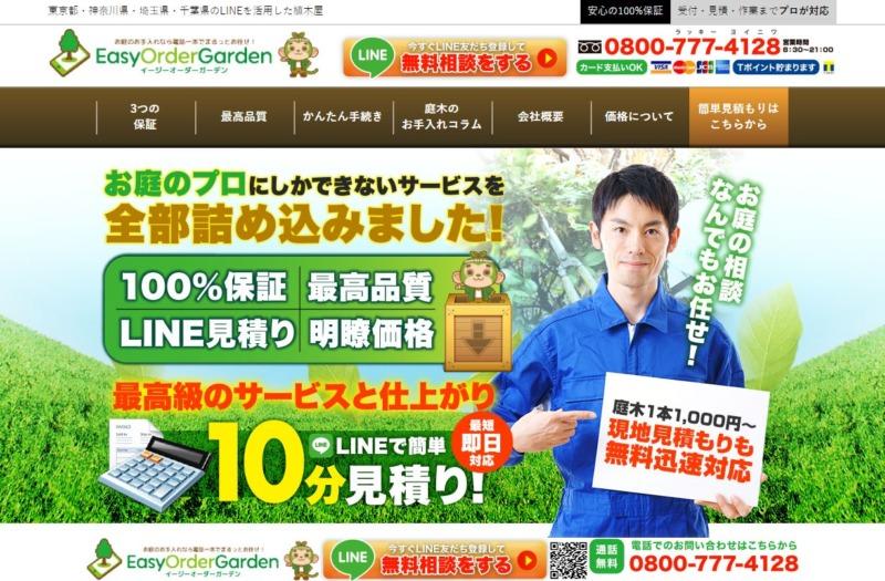 イージーオーダーガーデン 株式会社 辰巳