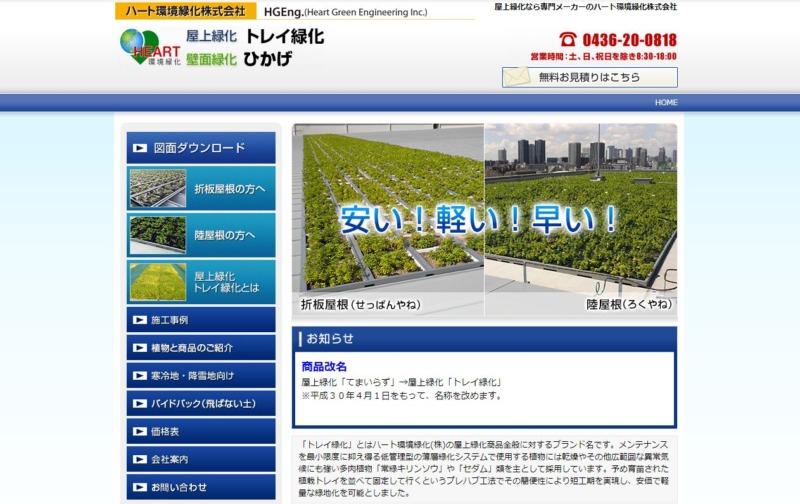 ハート環境緑化株式会社
