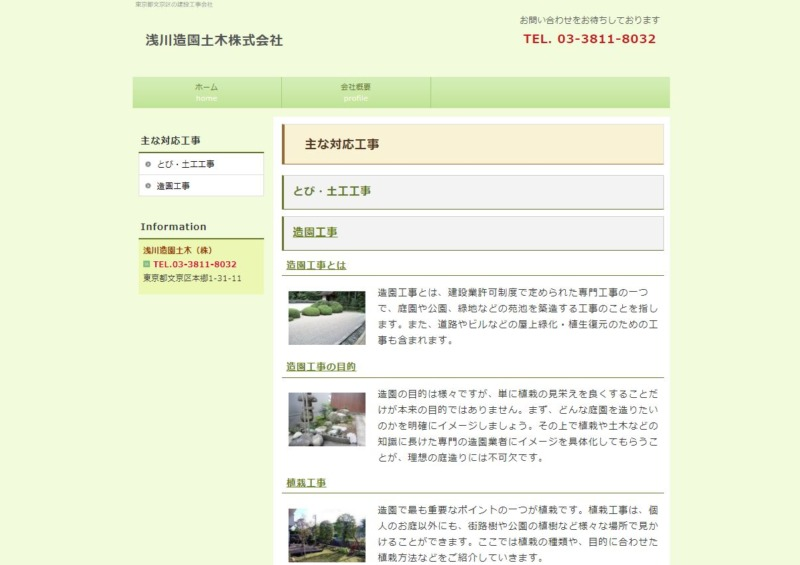 浅川造園土木株式会社