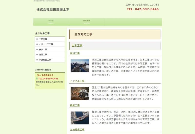 株式会社島田造園土木