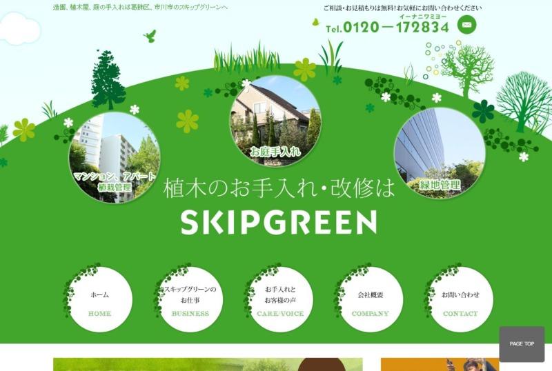 株式会社 スキップグリーン