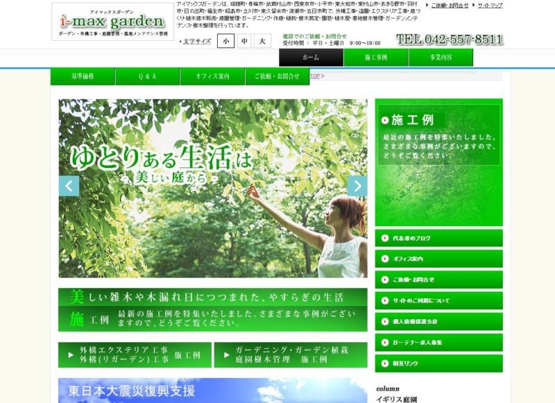 i-max garden (アイ マックス ガーデン)